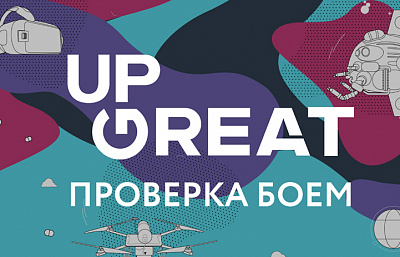 Up Great Проверка боем